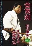 合気剣 特別講座 [DVD]