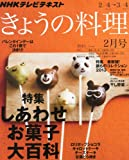 NHK きょうの料理 2013年 02月号 [雑誌]
