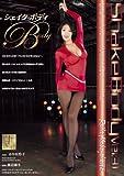 シェイクボディ Ver.31 小早川怜子 AVS collector's [DVD]