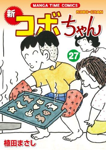 新コボちゃん (27) (まんがタイムコミックス)