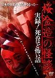 桜金造の怪談 実録!死ぬほど怖い話[DVD]