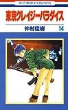 東京クレイジーパラダイス 14 (花とゆめコミックス)