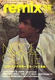 remix (リミックス) 2008年 11月号 [雑誌]