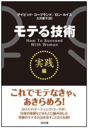 モテる技術 実践編 (SB文庫) [文庫]