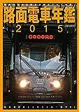路面電車年鑑2015 (イカロス・ムック)