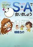 S・Aで会いましょう 4 完結 (バンブーコミックス)
