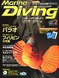 Marine Diving (マリンダイビング) 2011年 02月号 [雑誌]