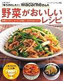 野菜がおいしいレシピ―人気ブログ「ゆうげのしたく」wacameさんの (ブティック・ムック No. 902)