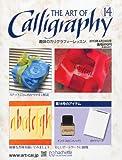 趣味のカリグラフィーレッスン 2013年 4/24号 [分冊百科]