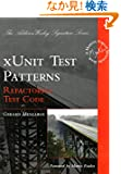 xUnit Test Patterns: Refactoring Test Code (Addison-Wesley Signature Series (Fowler))