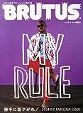 BRUTUS (ブルータス) 2014年 4/1号 [雑誌]