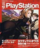 電撃 PlayStation (プレイステーション) 2010年 11/25号 [雑誌]