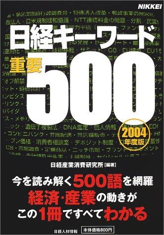 日経キーワード重要500〈2004年度版〉