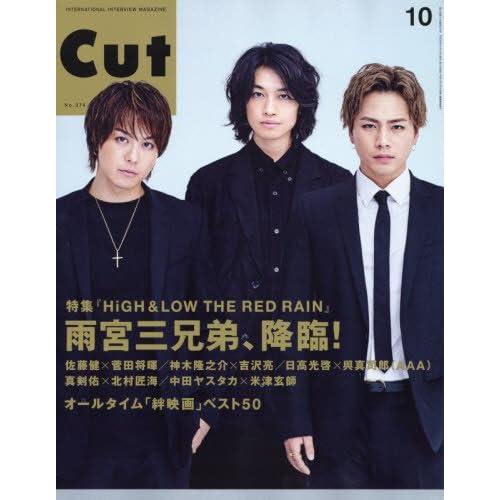 Cut(カット) 2016年 10 月号 [雑誌]