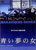 青い夢の女 [DVD] 北野義則ヨーロッパ映画ソムリエのベスト2001第10位 2001年ヨーロッパ映画BEST10