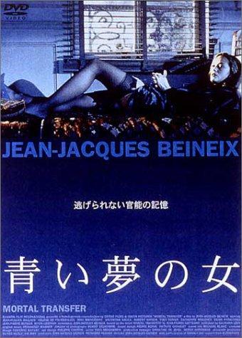 青い夢の女 [DVD]