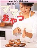 藤井恵のママおやつ (NHKきょうの料理シリーズ)
