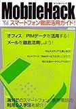 MobileHack スマートフォン徹底活用ガイド! (アスキームック)