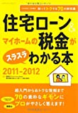 住宅ローン&マイホームの税金がスラスラわかる本 2011-2012 (エクスナレッジムック)