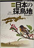 決定版 日本の探鳥地 東海・西日本編 (BIRDER SPECIAL)