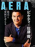 AERA (アエラ) 2015年 2/23号 [雑誌]