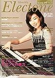 月刊エレクトーン 2014年9月号