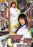 ヒロイン危機一髪 vol.3 [DVD]