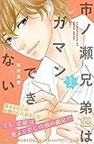 市ノ瀬兄弟はガマンできない プチデザ(1) (デザートコミックス)