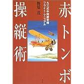 赤トンボ操縦術―九三式中間練習機フライト・マニュアル