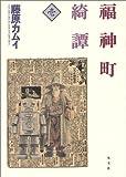 福神町奇譚 (1)