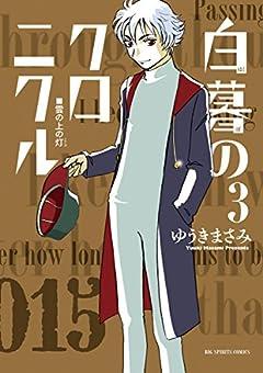 白暮のクロニクル(3) ビッグコミックス