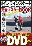 最新版 インラインスケート基礎テクニック&トリックスラローム完全マスターBOOK