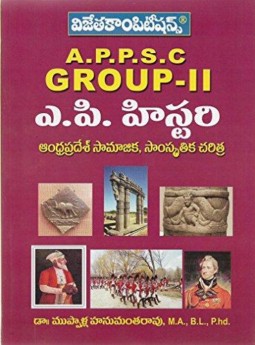 APPSC Group-II AP HISTORY [ TELUGU MEDIUM ]