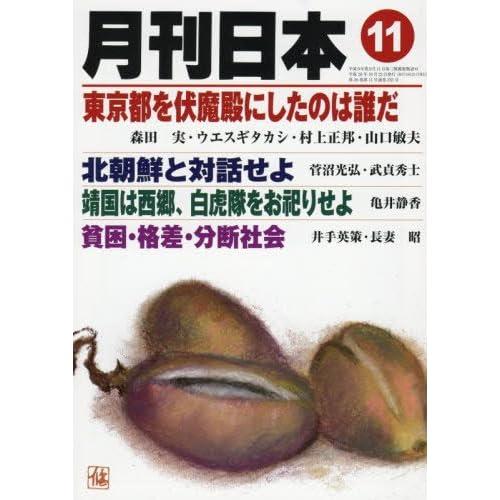 月刊日本 2016年 11 月号 [雑誌]