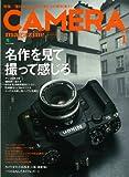 カメラマガジン2014.1