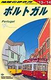 A23 地球の歩き方 ポルトガル 2013~2014 (ガイドブック)