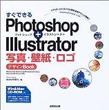 すぐできるPhotoshop + Illustrator 写真・壁紙・ロゴデザインBOOK