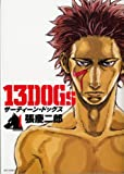 13DOGs 1 (ジェッツコミックス)