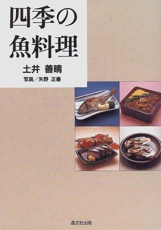 四季の魚料理
