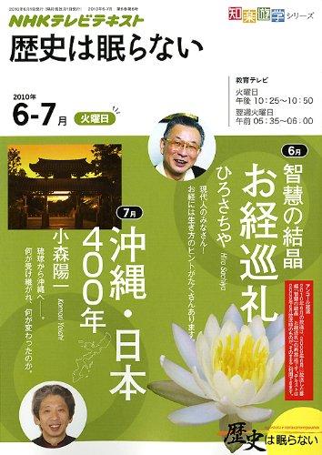 NHK歴史は眠らない 2010年6-7月