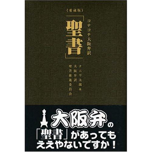 コテコテ大阪弁訳「聖書」愛蔵版