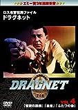ドラグネット「聖夜の誘拐」「暴走」「ふたつの命」[DVD]