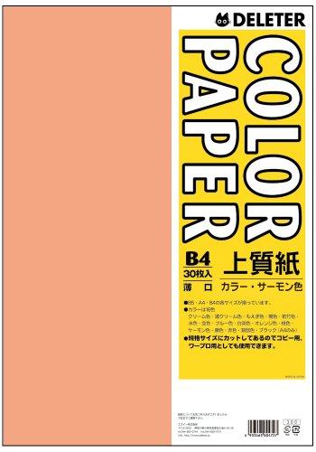 カラーペーパーB4薄口 30枚 サーモン