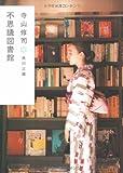 不思議図書館 (角川文庫)