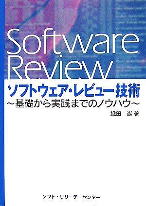 ソフトウェア・レビュー技術