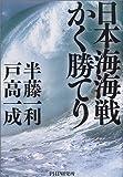 日本海海戦 かく勝てり