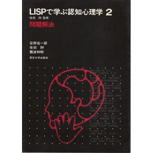 LISPで学ぶ認知心理学