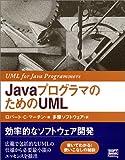 JavaプログラマのためのUML