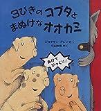 3びきのコブタとまぬけなオオカミ (児童図書館・絵本の部屋)