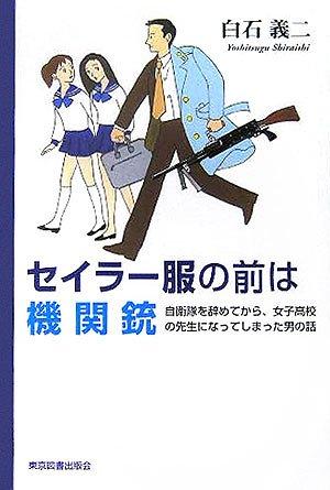 セイラー服の前は機関銃—自衛隊を辞めてから、女子高校の先生になってしまった男の話